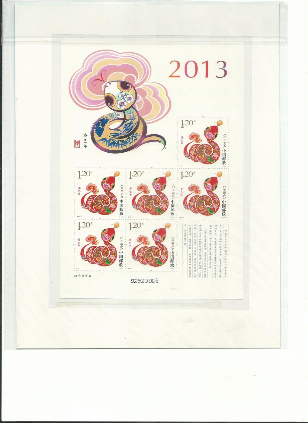 CH2013-1S CHINA 2013 YEAR OF THE SNAKE MINI SHEETLET
