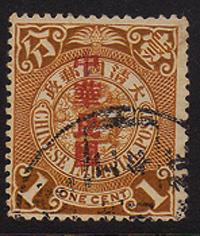 China 1912 Coiling Dragon cent stamp Overprint Republic Of China