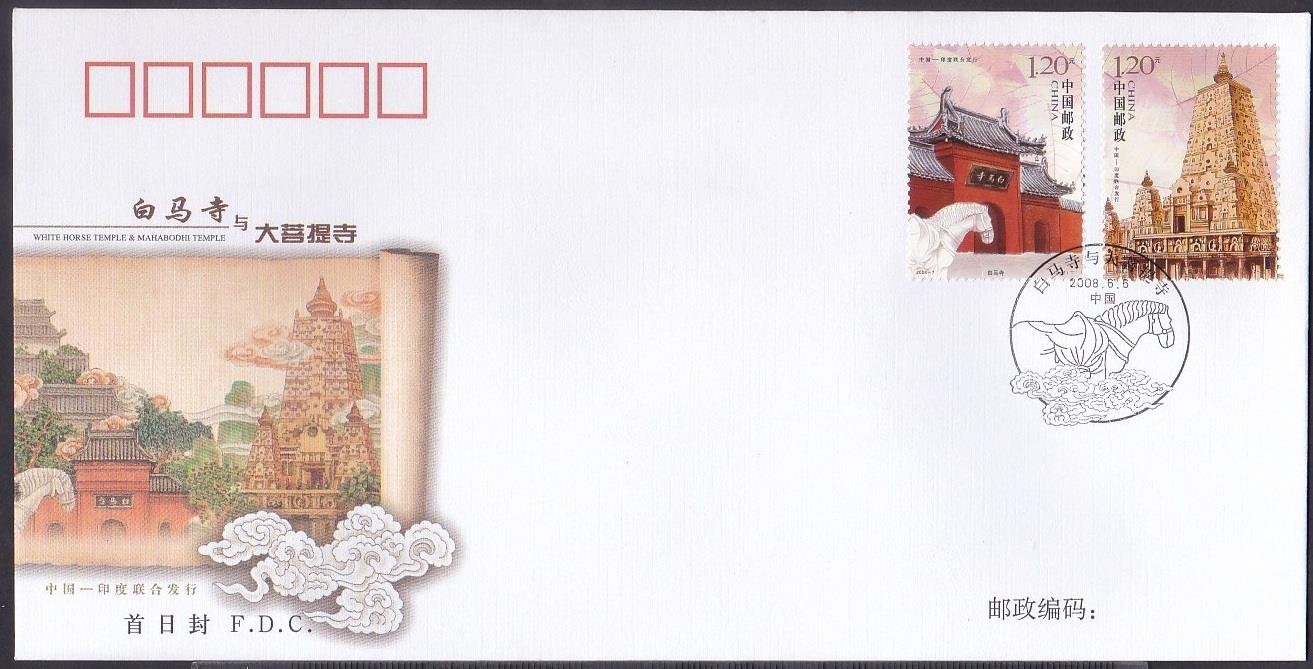 CHINA 2008-7 White Horse Temple and Mahabodhi Temple stamp FDC