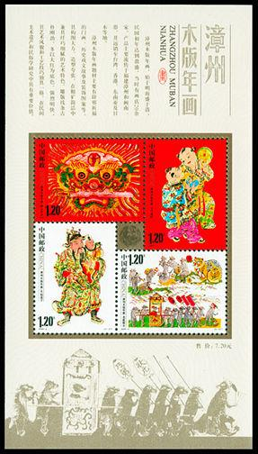 CHINA 2009-2 Zhangzhou New Year Woodprint stamp mini sheet MNH