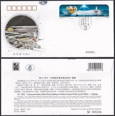 CHINA 2014-T9 First Landing on Moon stamp FDC
