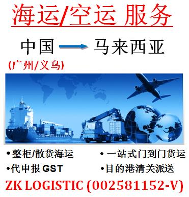 China to Malaysia Logistic Services (Door to Door)