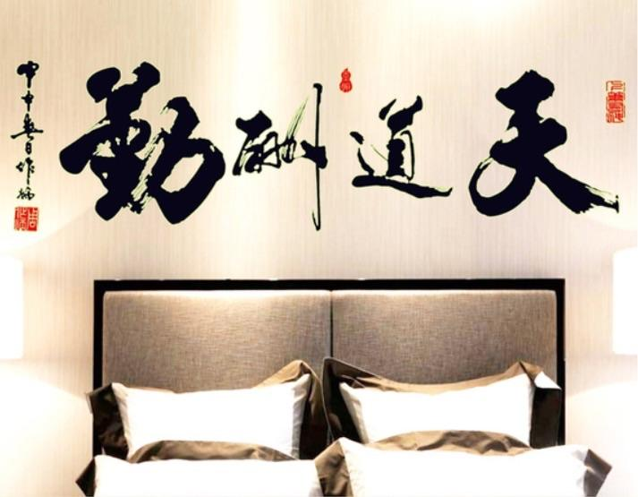 Chinese Calligraphy Living Room Bedroom Wall Stickers Design