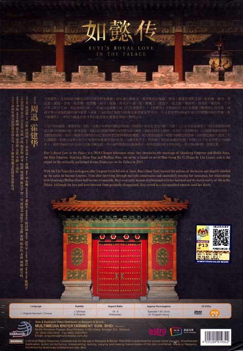 Chinese Drama Ruyi's Royal Love in the Palace 如 懿 Ê