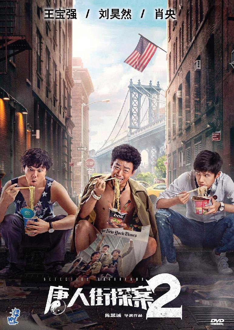 Chinese Movie Detective Chinatown 2 唐 人 街 ৶