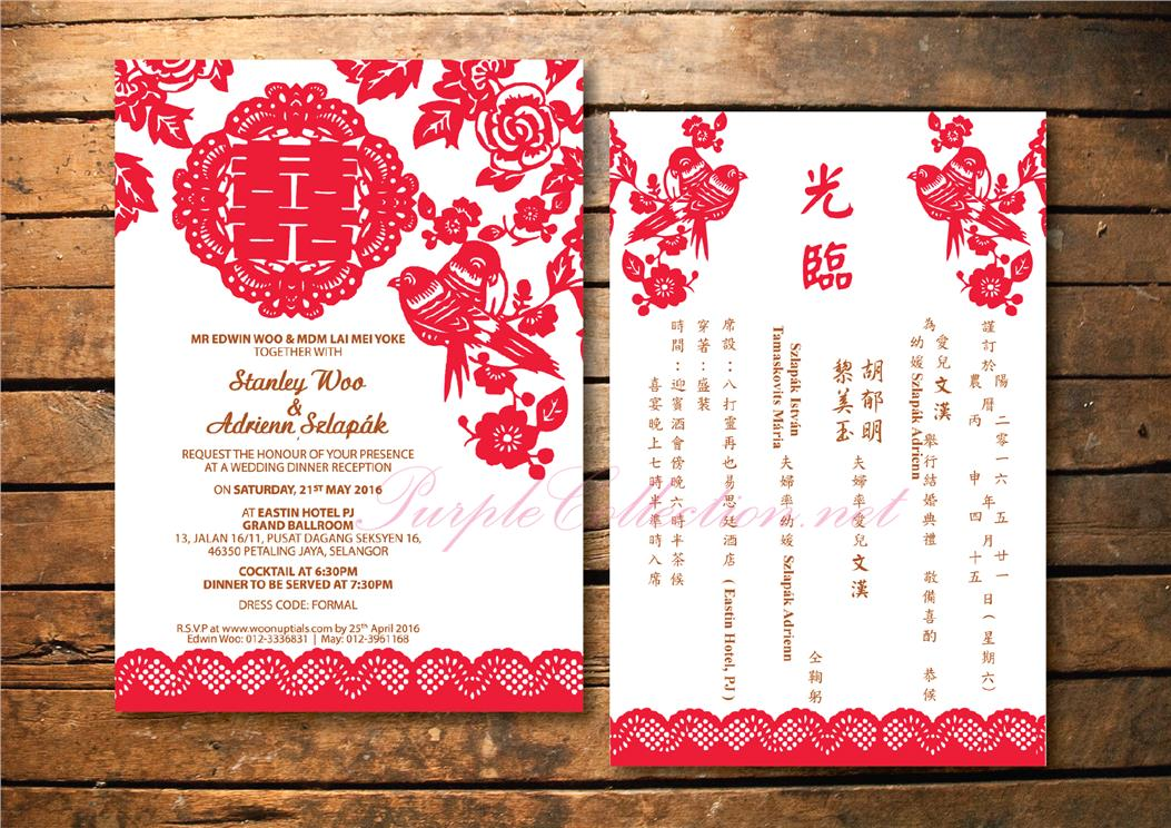 Greatest Chinese Oriental Wedding Card (end 7/15/2016 9:38 PM) HQ62