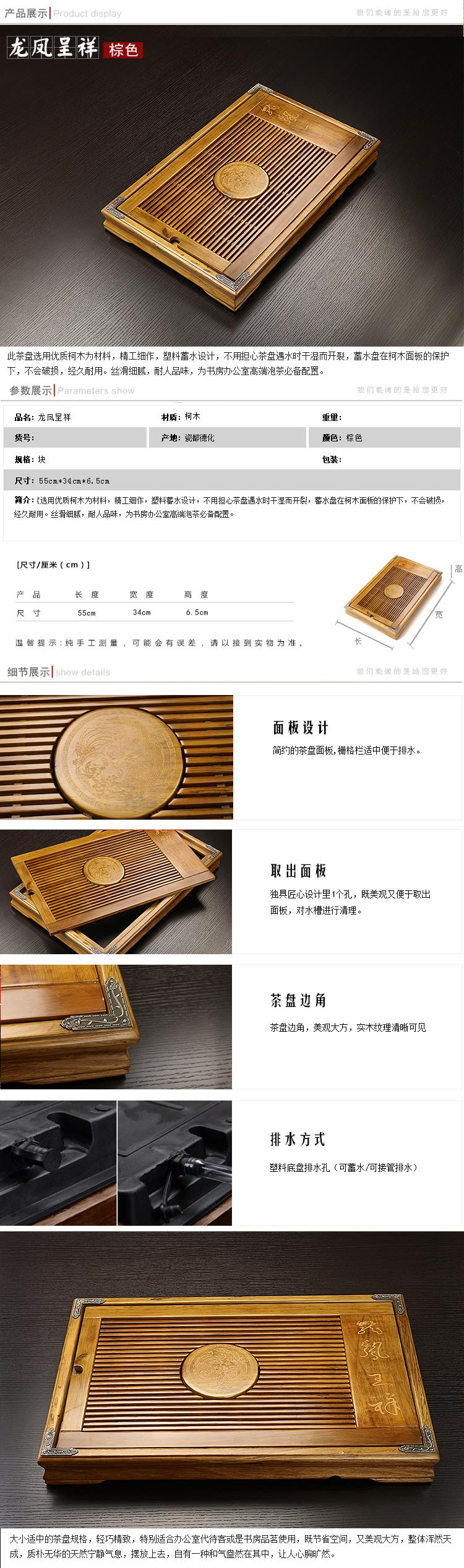 Chinese Tea Tray ***实木茶盘***龙&#40175..