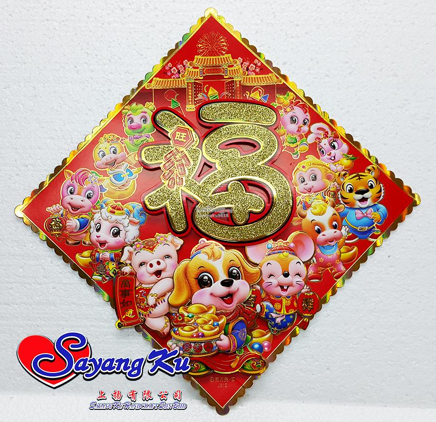 CHINESE NEW YEAR DECORATION CARD J215