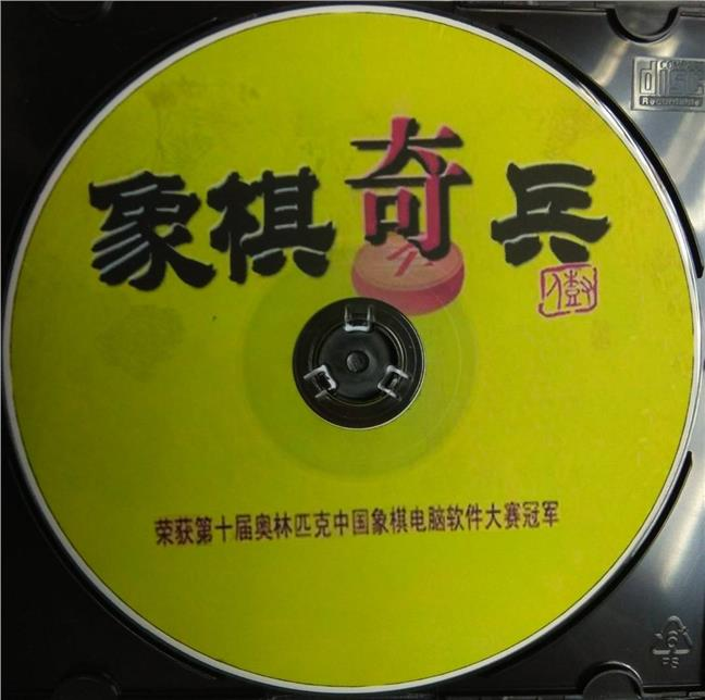 Chiness Chess CD+Product Key 中国象棋奇兵