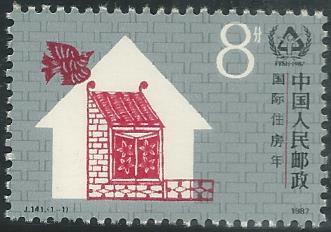 CHJ-141 CHINA 1987	INT YEAR OF SHELTER FOR THE HOMELESS 1V MINT