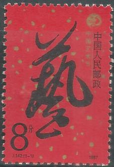 CHJ-142 CHINA 1987	CHINA ART FESTIVAL 1V MINT