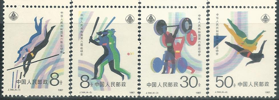 CHJ-144	 CHINA 1987 6TH NATIONAL GAMES OF PEOPLE ROC 4V MINT