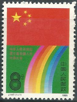 CHJ-147 CHINA 1988 7TH NATIONAL PEOPLE CONGRESS OF PEOPLE ROC 1V MINT