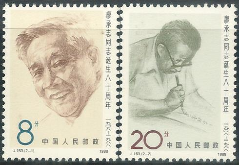 CHJ-153 CHINA 1988 80TH ANNIV OF THE BIRTH OF COMRADE