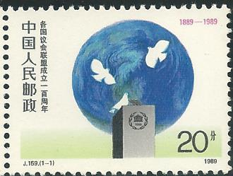 CHJ-159 CHINA 1989	CENTENARY OF THE ESTABLISHMENT OF THE INTER