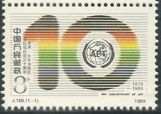 CHJ-160 CHINA 1989	10TH ANNIV OF ASIA PACIFIC TELECOMMUNITY 1V MINT