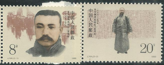 CHJ-164 CHINA 1989	CENTENARY OF THE BIRTH OF COMRADE LI DAZHAO 2V MINT