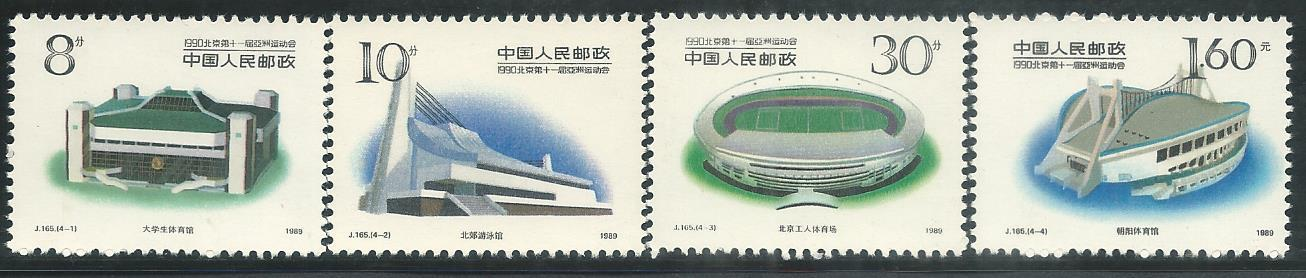 CHJ-165 CHINA 1989	BEIJING 11TH ASIAN GAMES 2ND SERIES 4V MINT