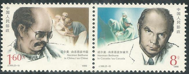 CHJ-166 CHINA 1990	CENTENARY OF THE BIRTH OF NORMAN BETHUNE 2V MINT