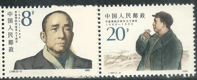 CHJ-168 CHINA1990 90TH ANNIV OF THE BIRTH OF COMRADE LI FUCHUN 2V MINT