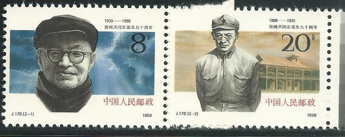 CHJ-170  1990	90TH ANNIV OF THE BIRTH OF COMRADE ZHANG WENTIAN 2V MINT