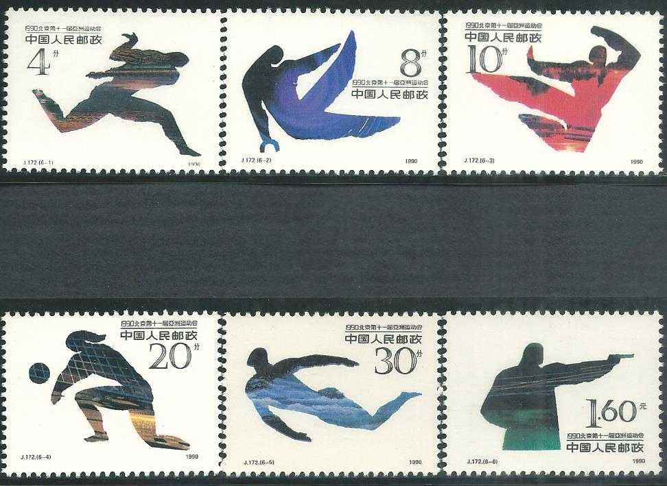 CHJ-172 CHINA 1990	1990 11ST ASIAN GAMES 3RD SERIES 6V MINT