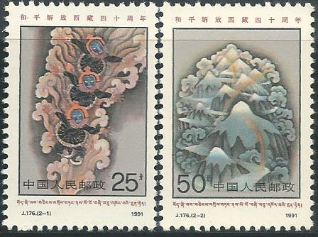 CHJ-176 CHINA 1991	40TH ANNIV OF PEACEFUL LIBERATION OF TIBET 2V MINT