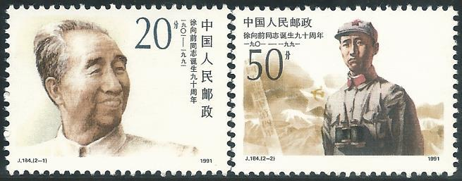 CHJ-184 CHINA 1991	90TH ANNIV OF THE BIRTH OF COMRADE