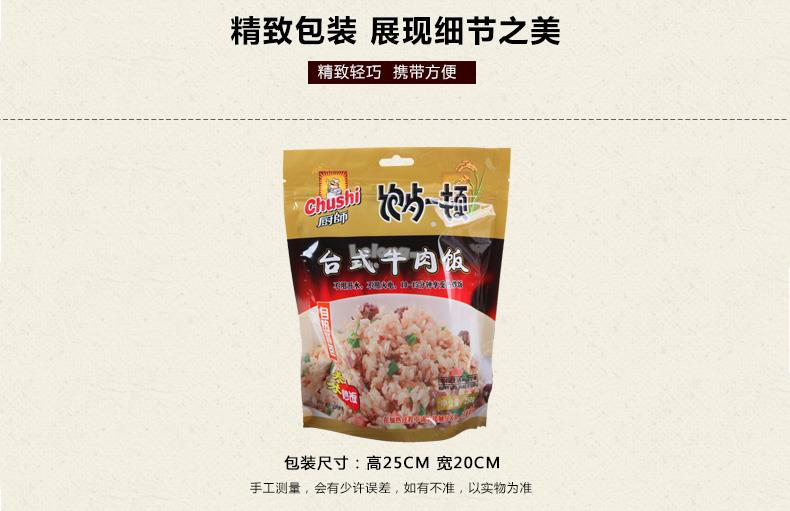 CHUSHI SELF COOK INSTANT FRIED RICE 250g PACK TYPE TAIWAN BEEF FLAVOU