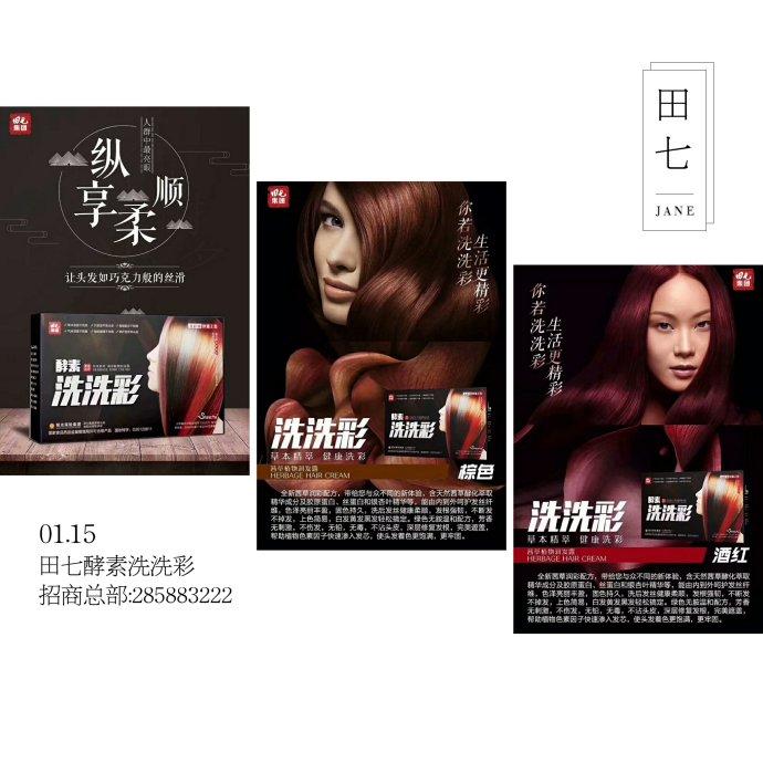 CLEAR STOCK!! Herbage color hair dye cream shampoo xixicai ????????