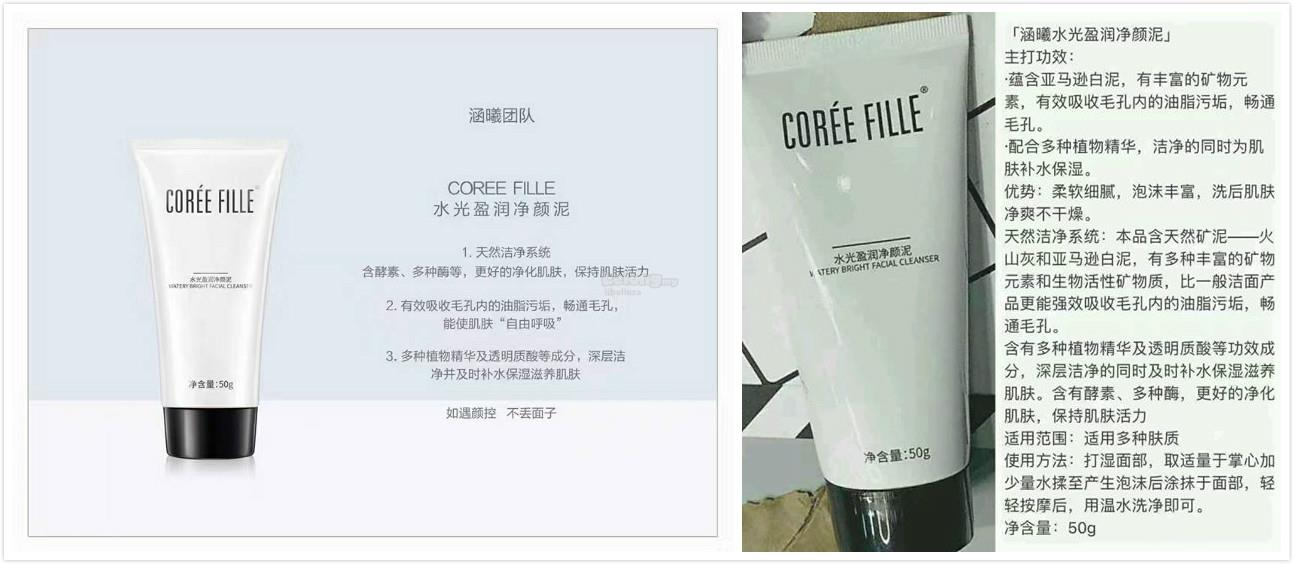 Coree Fille Watery Bright Facial Cleanser 50g