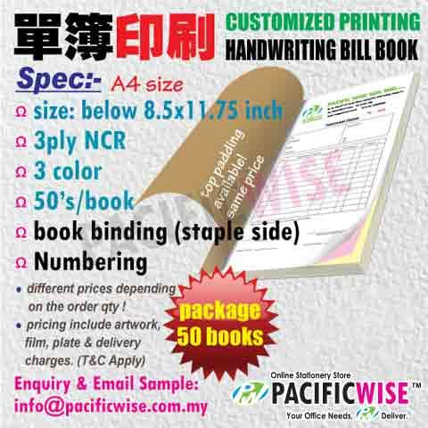 CUSTOMIZED PRINTING Bill Book A4(3ply NCR)3color@50books