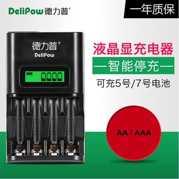 Delipow Smart Intelligent Fast Charger LCD Display For AA/AAA Size Rechargeabl
