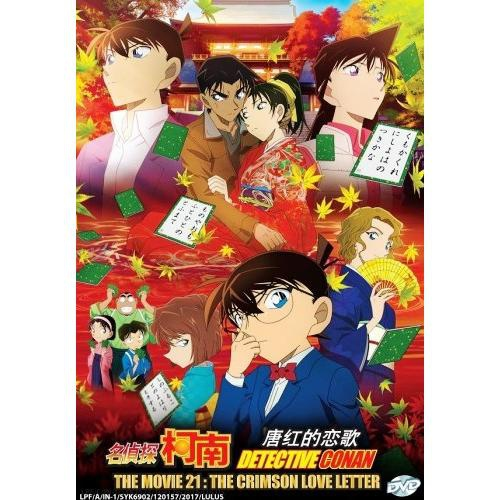 Detective Conan The Movie 21 Crimson Love Letter Anime DVD