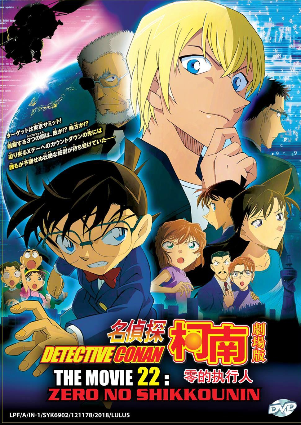 Detective Conan The Movie 22 Zero no Shikkounin 名 侦