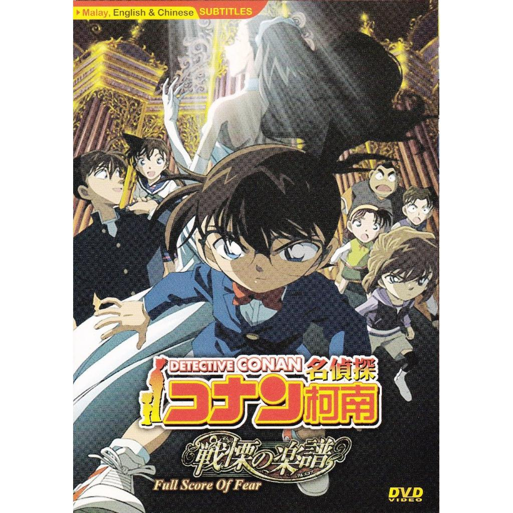 DETECTIVE CONAN Movie Full Score of Fear Anime DVD