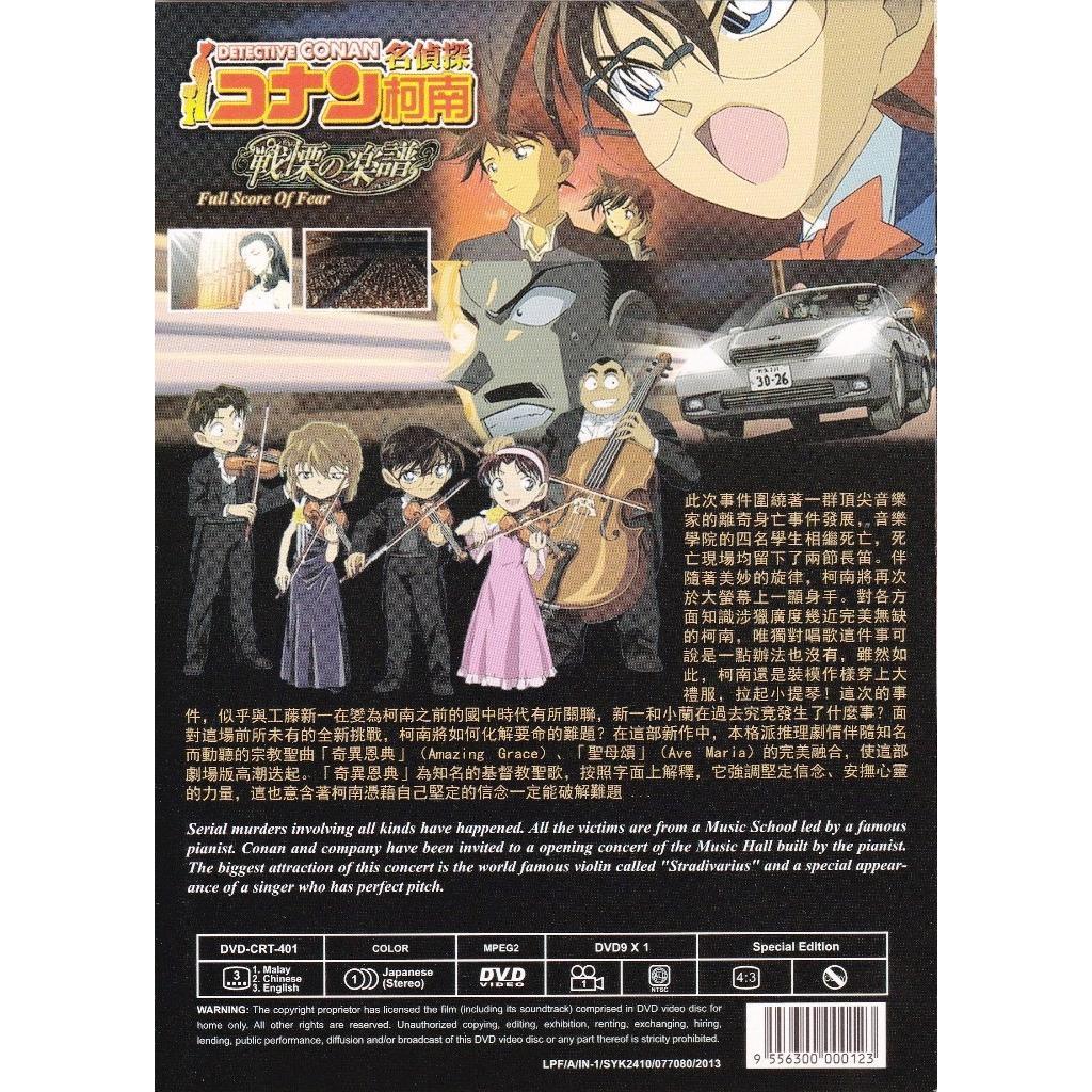 DETECTIVE CONAN Movie Full Score of Fear Anime DVD