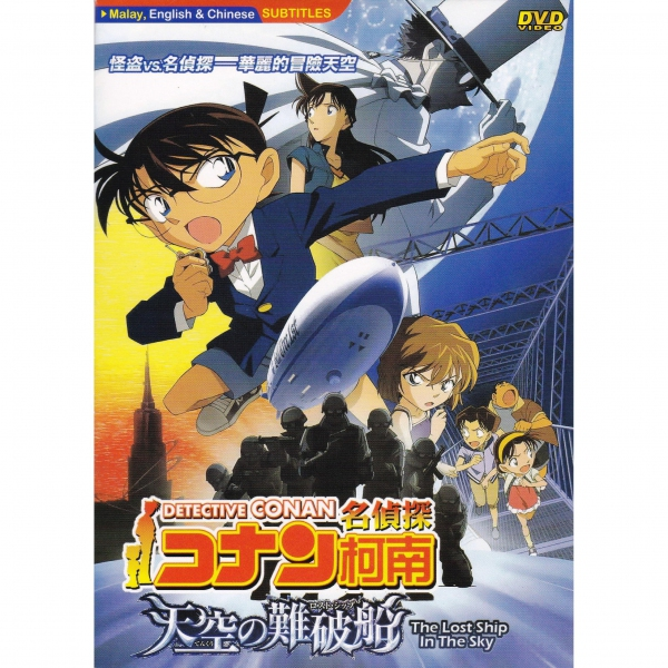 DETECTIVE CONAN Movie The Lost Ship In The Sky Anime DVD