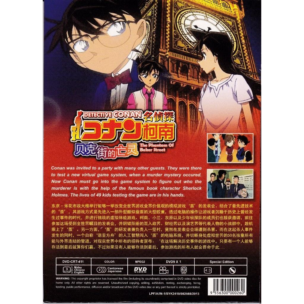 DETECTIVE CONAN Movie The Phantom of Baker Street Anime DVD