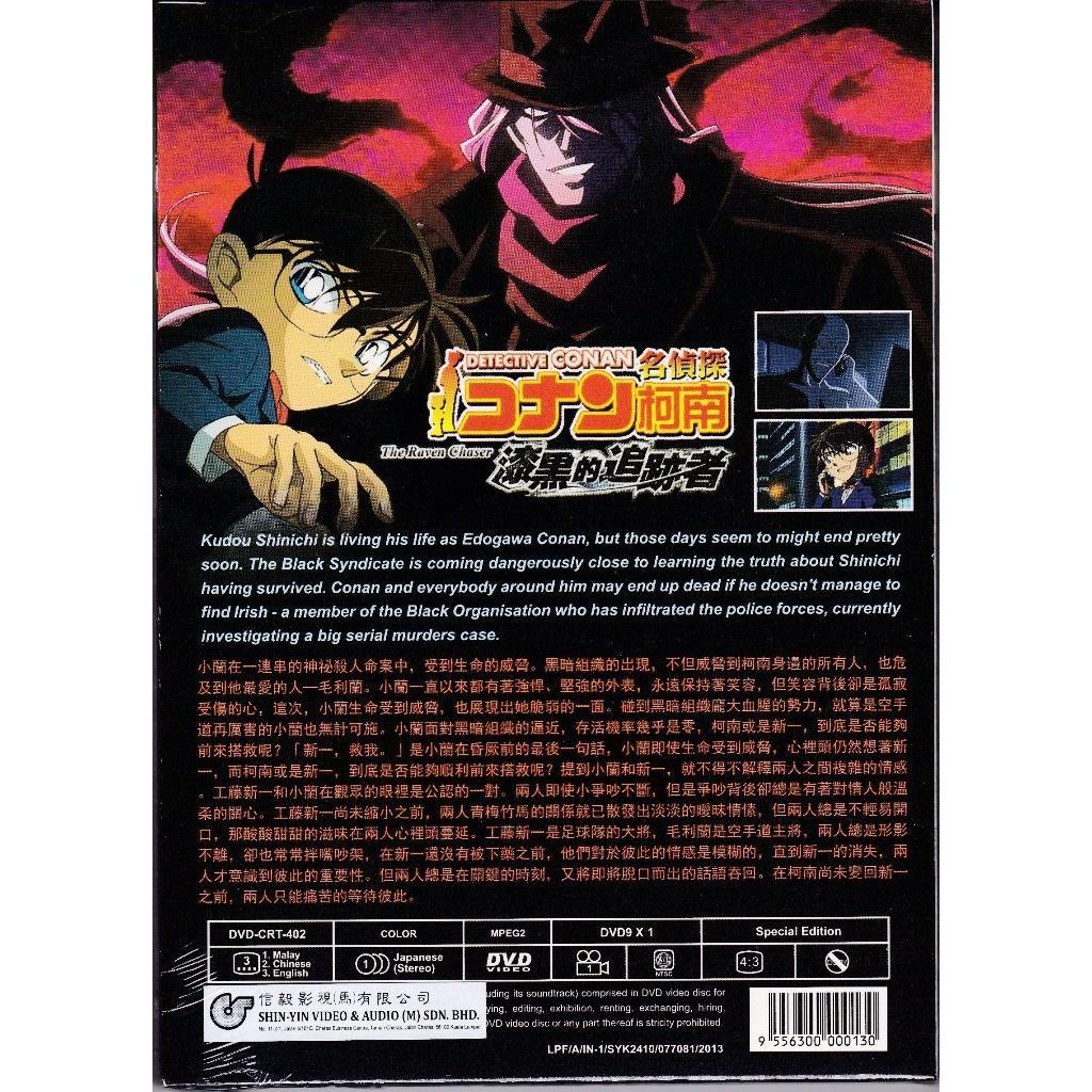 DETECTIVE CONAN Movie The Raven Chaser Anime DVD