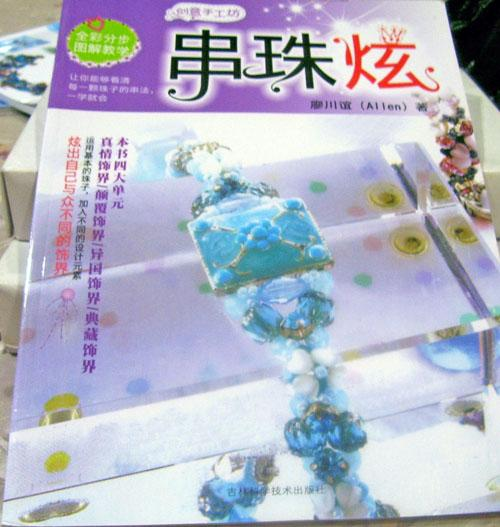 DIY Mandarin Beading Book Jewelry Making Accessory Do it Yourself Help