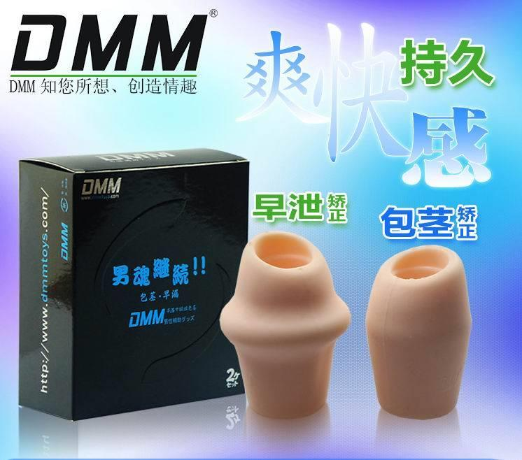 DMM Delay Foreskin Rings Toys (2pcs) Sex Play Repeat Use