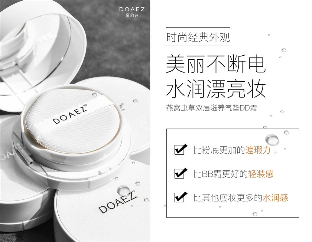DOAEZ BIRD'S NEST CORDYCEP DOUBLE CONCEALER DD CREAM