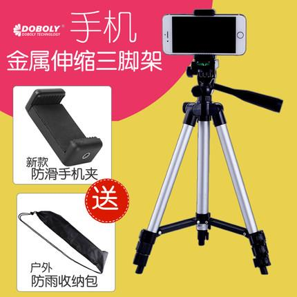 DOBOLY phone portable tripod broadcast stand self timer digital camera
