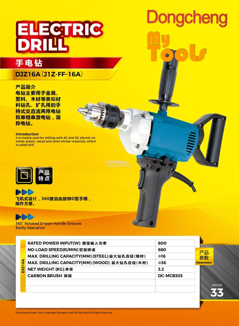 Dongcheng DJZ16A Electric Drill Machine 800W