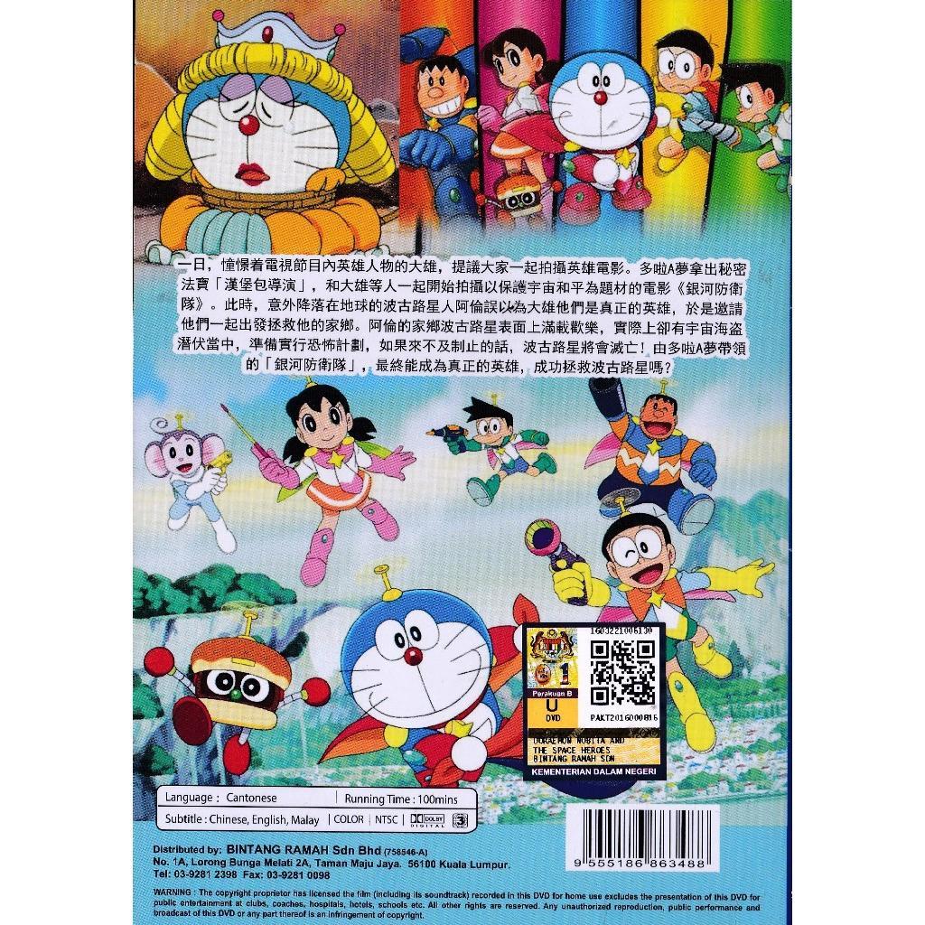 DORAEMON Nobita And The Space Heroes Anime DVD Cantonese Version