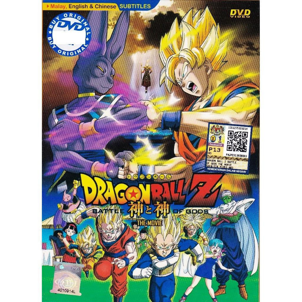 dragon ball z the movie battle of g end 8 25 2020 10 08 pm