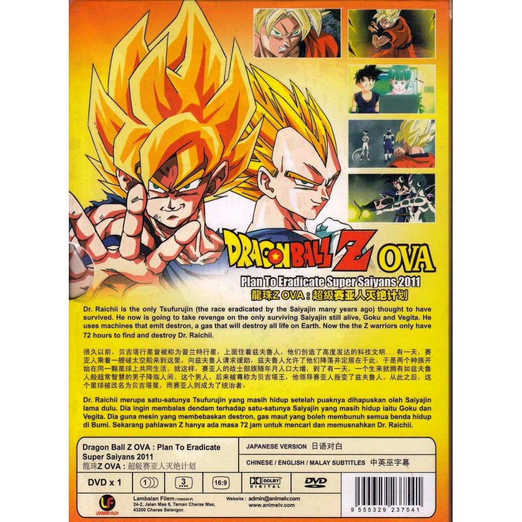 Dragon Ball Z Plan To Eradicate Sup End 8 26 2020 12 33 Am