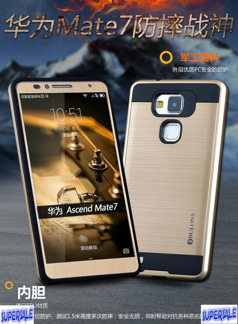 Drop Proof Armor Casing Case Cover for Huawei Mate 7