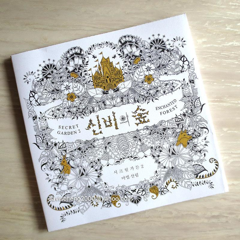 Enchanted Forest An Inky Quest Coloring Book Korea Version